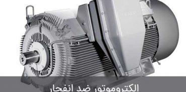 الکتروموتور ضد انفجار