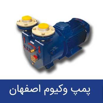 پمپ وکیوم اصفهان