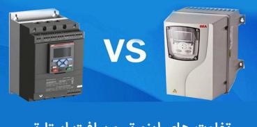 inverter-vs-starter