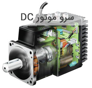 سرو موتور DC
