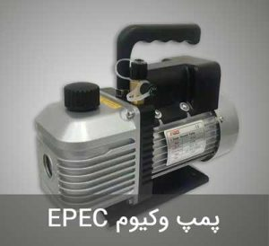 پمپ وکیوم EPEC