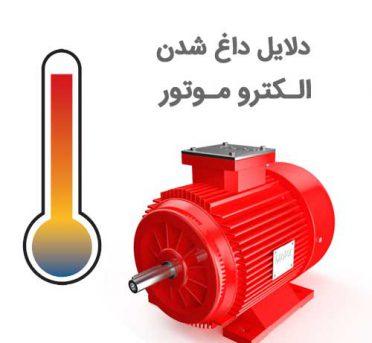 داغ شدن الکتروموتور